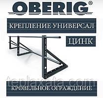 ОПТ - Ограждение кровельное Oberig универсал (3 м) цинк