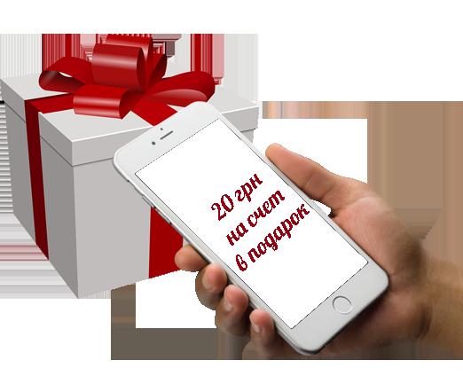 20 грн на мобильный за положительный отзыв о компании