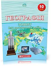 10 клас. Географія. Зошит для практичних робіт, Картографія