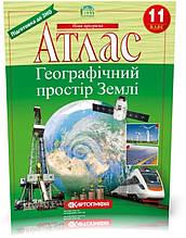 11 клас. Атлас. Географічний простір Землі, Картографія
