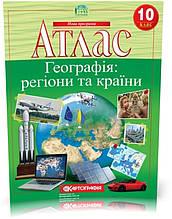 10 клас. Атлас. Географія: регіони та країни, Картографія