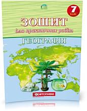 7 клас. Зошит для практичних робіт. Географія, Картографія