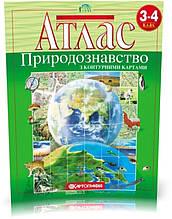 3-4 клас. Атлас. Природознавство, Картографія