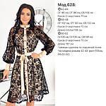Жіноче плаття, сітка + напилення флок, р-р 42-44; 46-48; 50-52 (чорний), фото 4