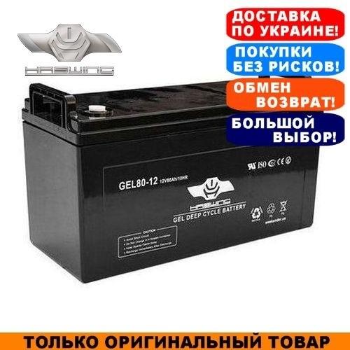 Гелевий акумулятор Haswing 60a/h; 12V. Тяговий GEL акумулятор Хасвинг;