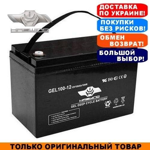 Гелевый аккумулятор Haswing 100a/h; 12V. Тяговый GEL аккумулятор Хасвинг;
