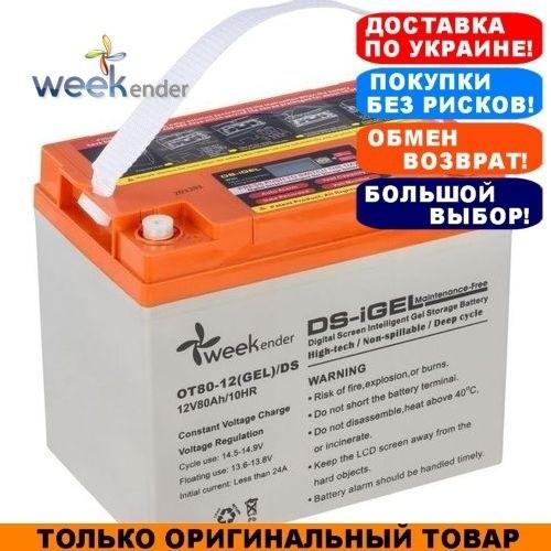 Гелевий акумулятор Weekender DS 80a/h; 12V. З дисплеєм; Тяговий GEL акумулятор Викендер;