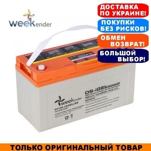 Гелевий акумулятор Weekender DS 120a/h; 12V. З дисплеєм; Тяговий GEL акумулятор Викендер;