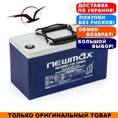 Гелевый аккумулятор Newmax 100a/h; 12V. Тяговый GEL аккумулятор Ньюмакс;