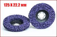 Коралловый зачистной диск на болгарку (средняя жесткость)125 Х 22.2 мм