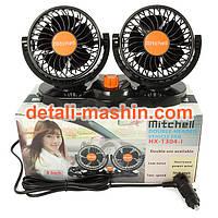 Вентилятор автомобильный салонный 24В (от прикуривателя) двойной