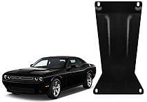 Защита КПП Dodge Challenger 2009-2021