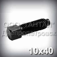 Винт М10х40 ГОСТ 1482-84 установочный с квадратной головкой и цапфой DIN 479