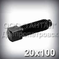 Винт М20х100 ГОСТ 1482-84 установочный с квадратной головкой и цапфой DIN 479