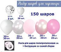 Набор воздушных шариков для гирлянды, 5 м