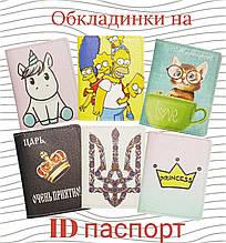 Обложка на новый пластиковый паспорт или автодокументы с кнопкой оптом со своим рисунокм или логотипом от 5 шт