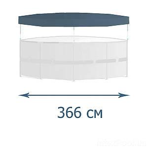 Тент - чохол для каркасного басейну Intex 28031, 366 см, (Оригінал)
