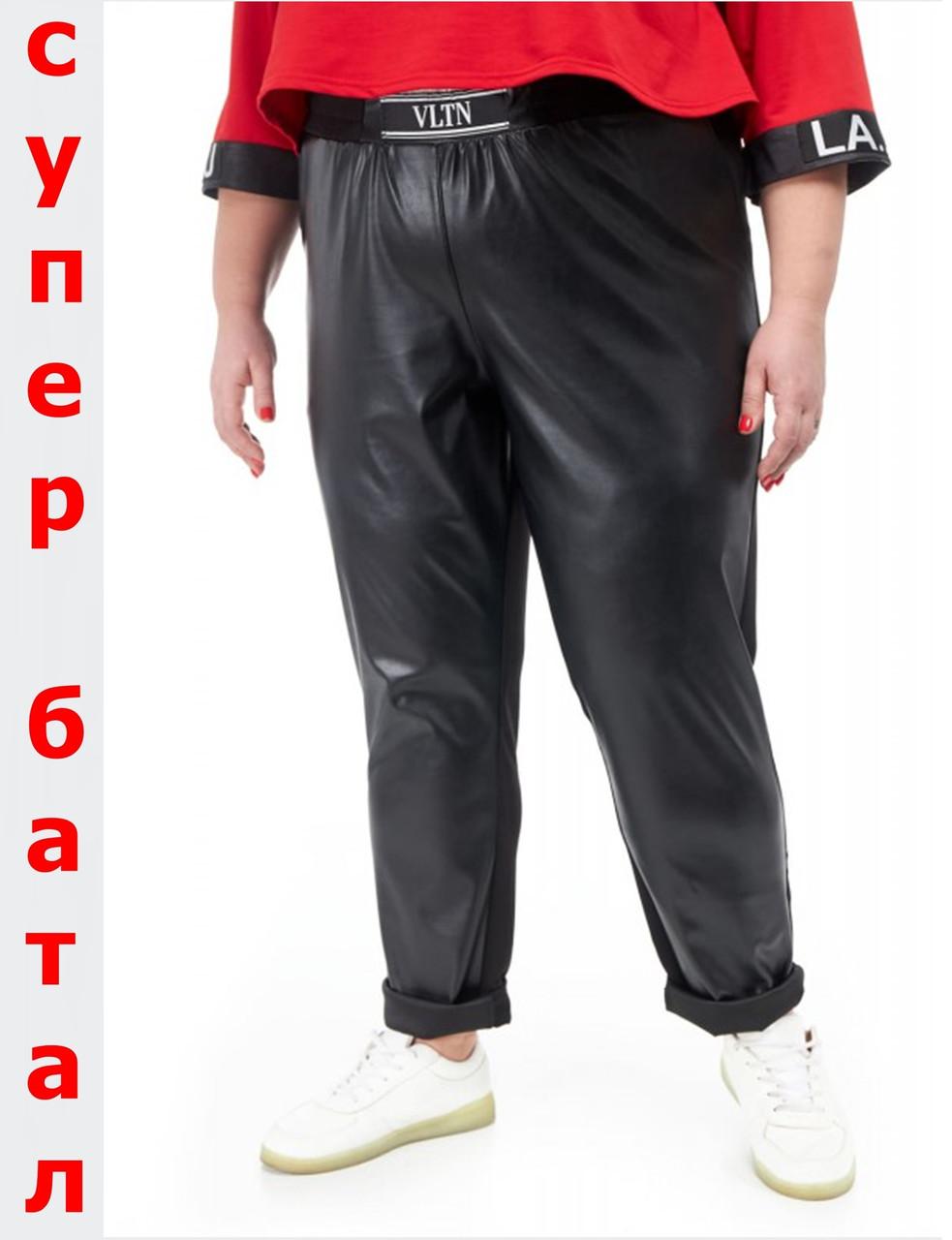 Штани жіночі від 66 до 76 великі розміри СУПЕР БАТАЛ