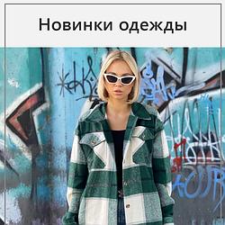 Новинки одягу
