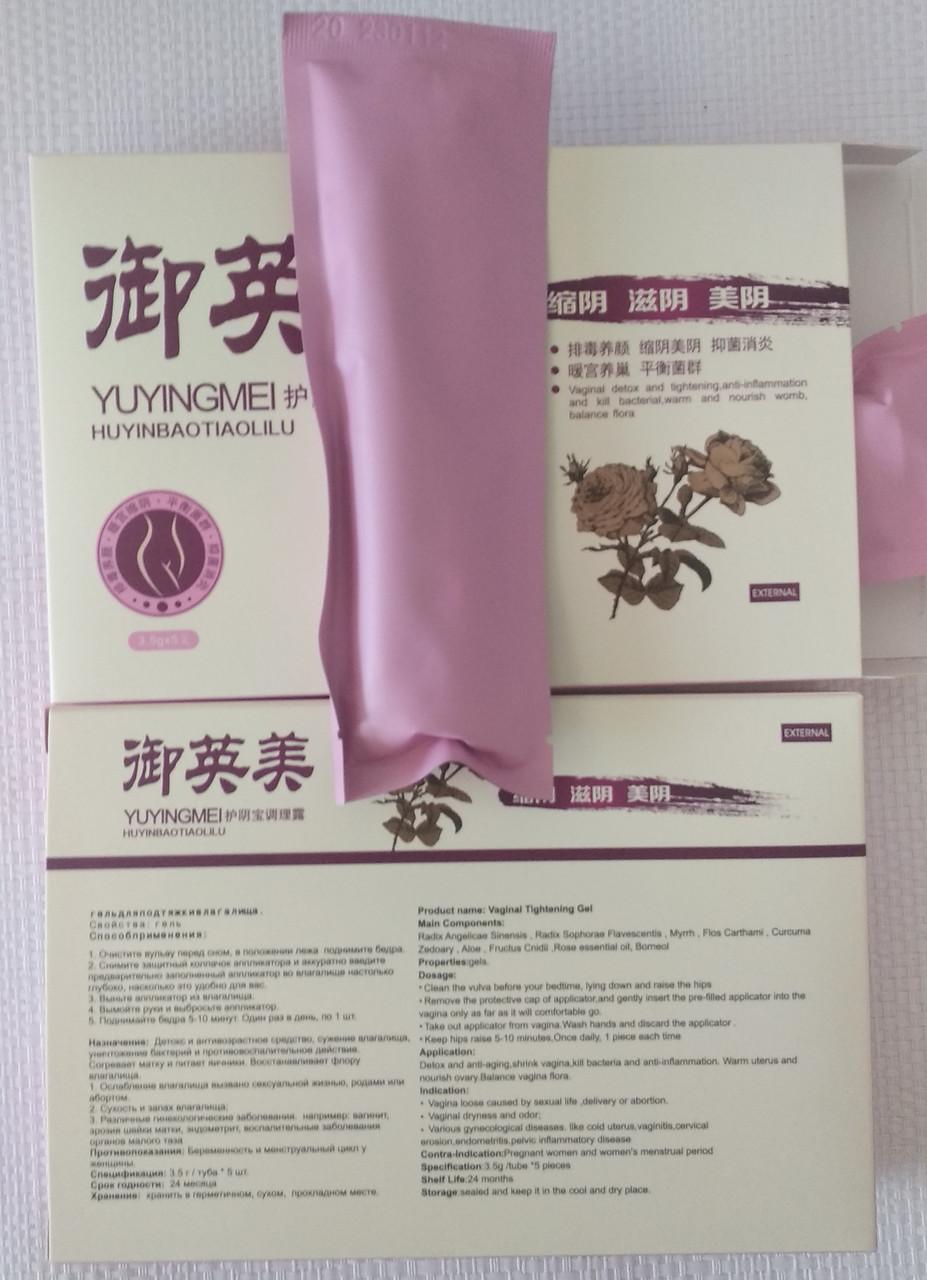 """Гинекологический гель """"YUYINGMEL HUYINBAOTIAOLILU"""" сужающий для женщин (5 шт) 3.5 гр"""