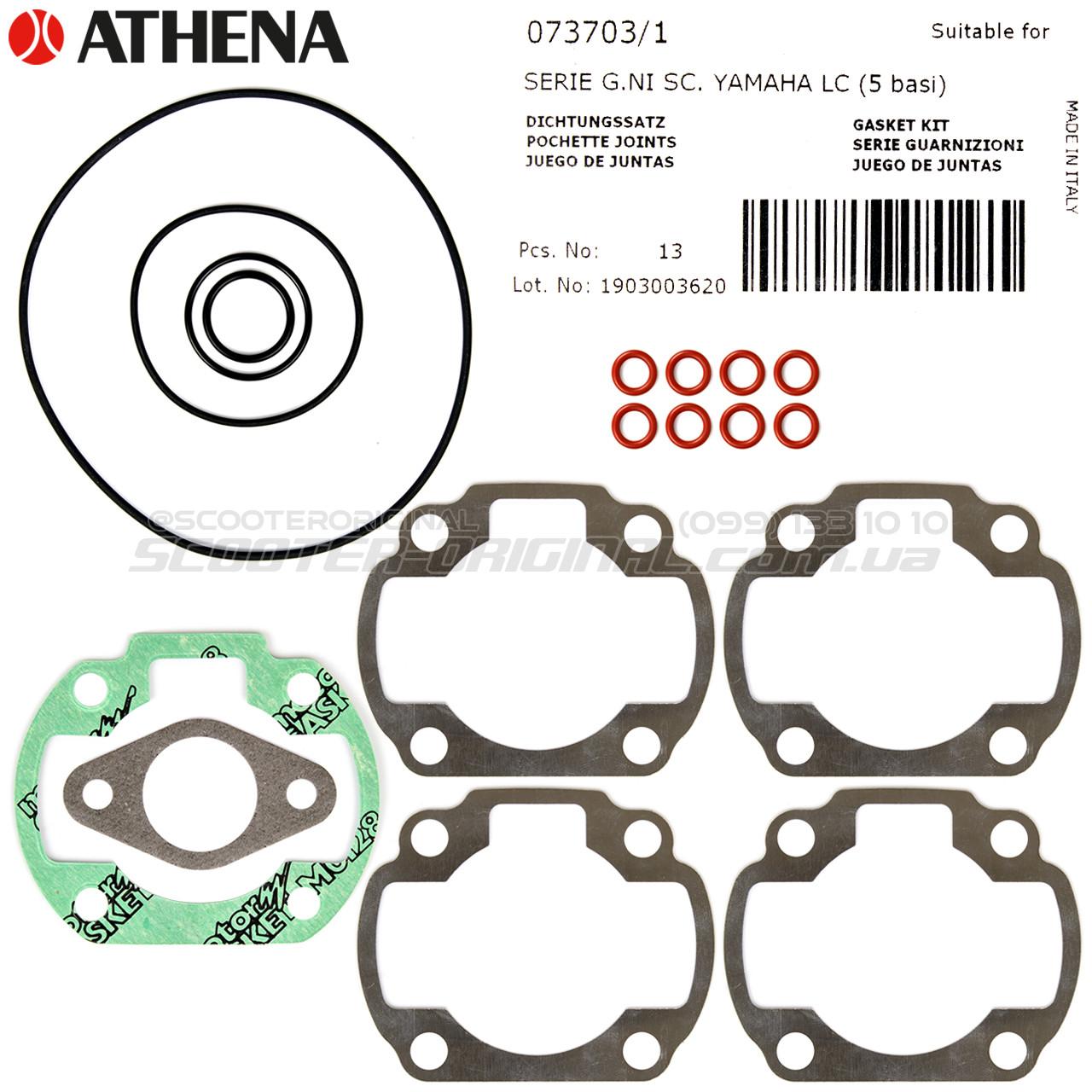 Прокладки ЦПГ ATHENA 70cc для виставлення сквиша Minarelli Horizontal LC (MA)