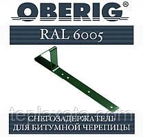ОПТ - Снегозадержатель точечный для битумной и керамической черепицы (RAL любой)