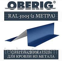 ОПТ - Снегозадержатель, полиестер, 0,45 мм (2 метра)