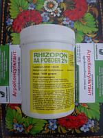 Ризопон жовтий / Rhizopon Powder АА (2%) укорінювач, 100 г - кращий укорінювач для рослин Rhizopon BV