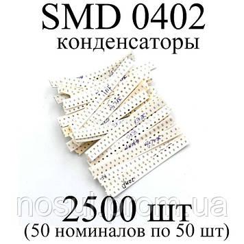 SMD 0402 конденсаторы (набор 2500 шт) 50 номиналов по 50 шт
