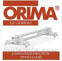 ОПТ - Снегозадержатель трубчатый ORIMA LE-1 SLEU (цинк) для металлочерепицы, 3 м