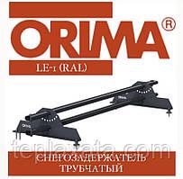 ОПТ - Снегозадержатель трубчатый ORIMA LE-1 SLEU (RAL стандарт) для металлочерепицы, 3 м