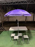 Столик для пикника УСИЛЕННЫЙ складной +стулья + ЗОНТ