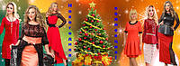 """Новогодняя коллекция женских платьев на сайте интернет магазина """"Glorix"""""""