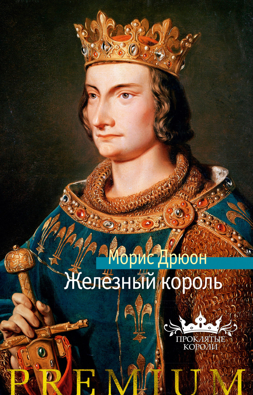 """Морис Дрюон """"Железный король"""""""