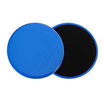 Глайдинг диски для фитнеса Синий