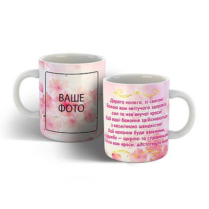 Чашка на день народження колезі жінці., фото 2