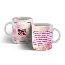 Чашка на день народження колезі жінці.