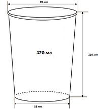 Стакан 420 мл