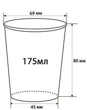 Стакан 175 мл