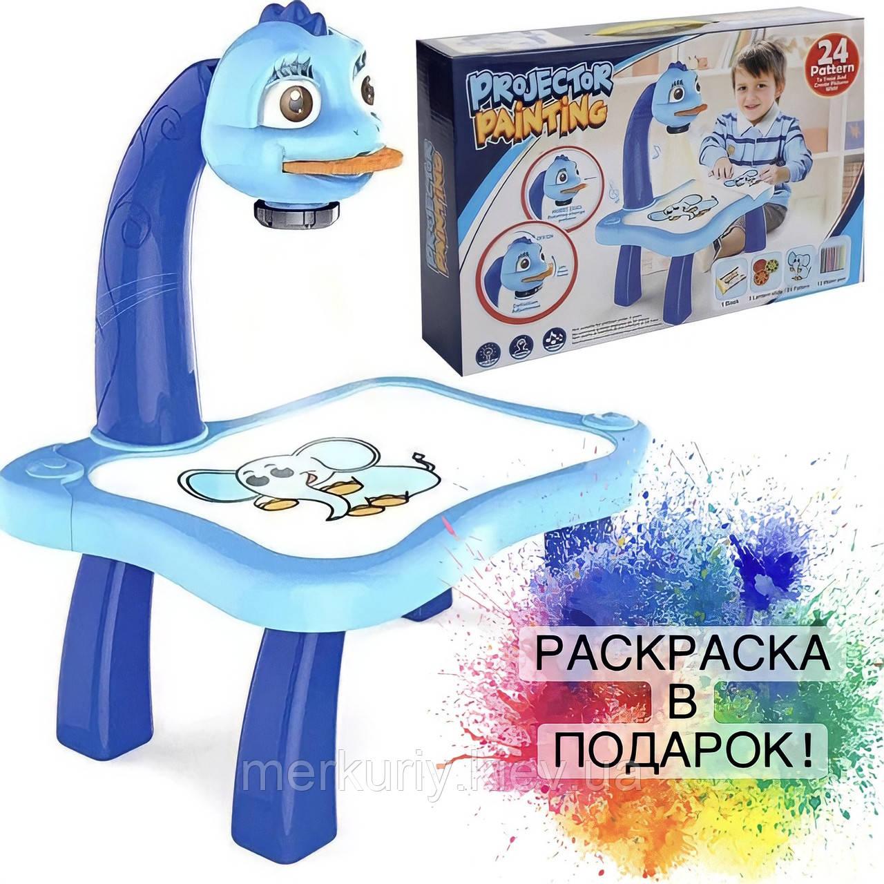 Дитячий стіл проектор для малювання з підсвічуванням | Стіл дитячий мольберт-проектор Baby для малювання з музикою