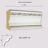 A1080-W Карниз из дюрополимера