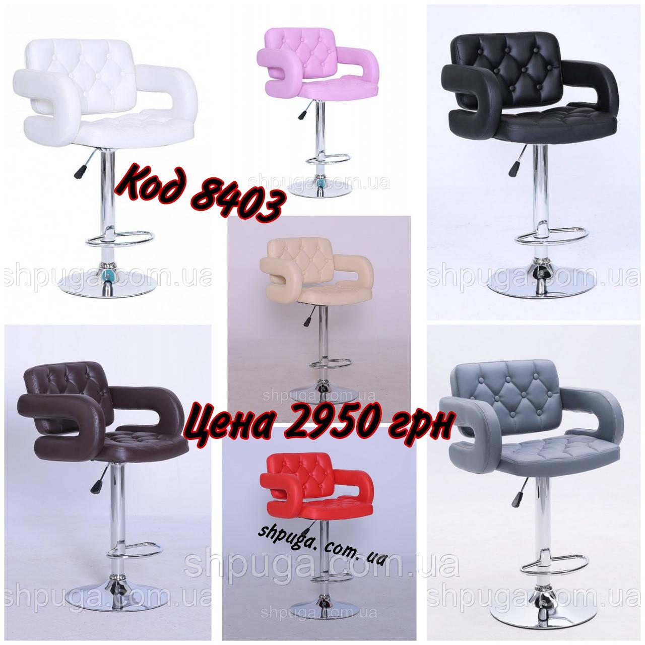 Крісло -стілець визажный , барний код 8403 шкірзам колір на вибір.