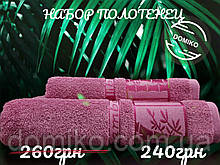 """Набор полотенец """"Бамбук"""",розовый."""