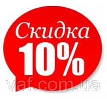 ДОПОЛНИТЕЛЬНАЯ СКИДКА -10%