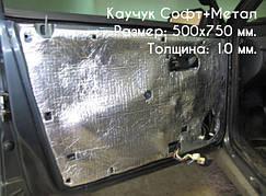Шумоизоляция дверей авто Каучук Софт+Метал 500х750х10 мм