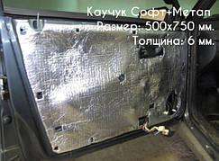Шумоизоляция дверей авто Каучук Софт+Метал 500х750х6мм