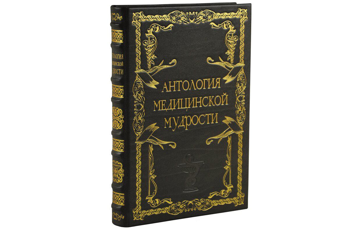 """Книга подарочная в кожаном переплете """"Антология медицинской мудрости"""""""
