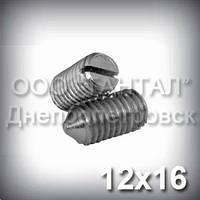 Винт М12х16 ГОСТ 1476-93 (DIN 553, ISO 7434) оцинкованный - гужон установочный с острым концом