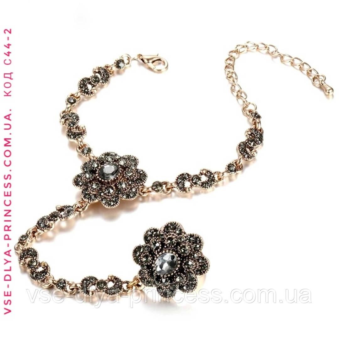 Браслет цепочка с кольцом слейв под античное золото с темно-серыми камнями