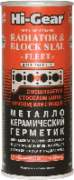 Металлокерамический герметик для устранения течей в системе охлаждения